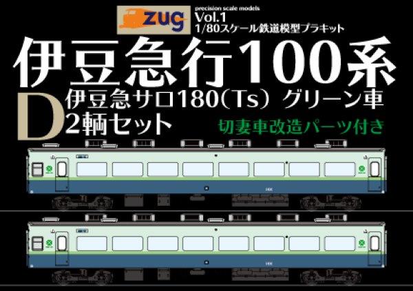 画像1: Zug1/80プラキット 伊豆急行100系【D】伊豆急サロ180(Ts)グリーン車2輌セット (1)