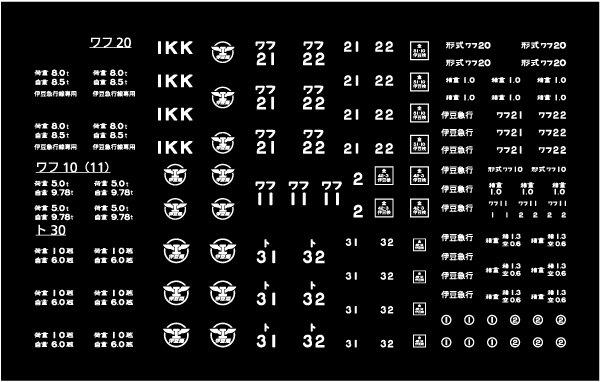 """画像1: Zug1/80金属キット """"伊豆急の貨車""""用3種インレタセット (1)"""