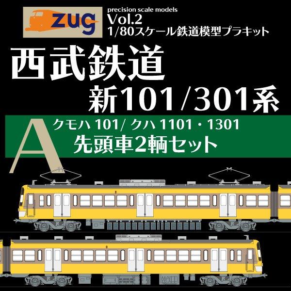 画像1: Zug1/80プラキット 西武鉄道新101/301系【A】先頭車2輌セット (1)