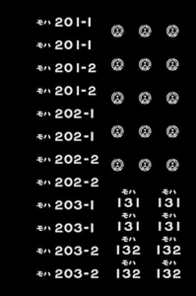 画像1: 【直販限定品 1/150】 福井200/130インレタ (1)