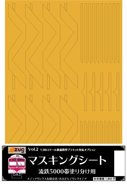 画像1: Zug1/80プラキット用 オプション マスキングシート/流鉄5000側面塗り分け用 (1)