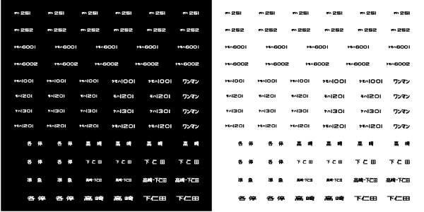 画像1: 【直販限定品 1/150】 上信オリジナル車1000・250・6000インレタセット (1)
