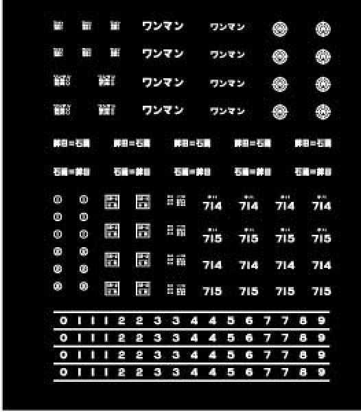 画像1: 【直販限定品 1/150】 鹿島キハ714/715インレタ(白) (1)