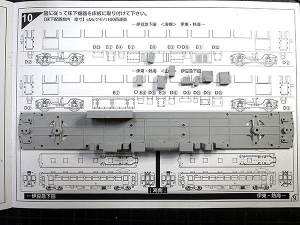 床下機器の取り付け< Zug1/80スケール伊豆急シリーズ >