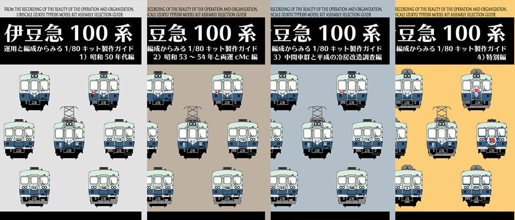 【Zug1/80伊豆急キット直販特典解説冊子の訂正】