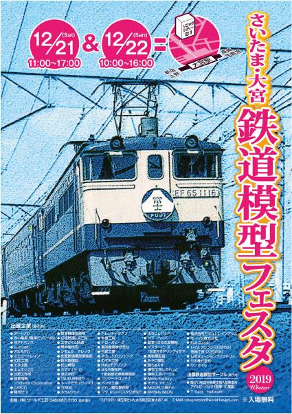 """【イベント】""""さいたま鉄道模型フェスタ2019WINTER""""(3)"""